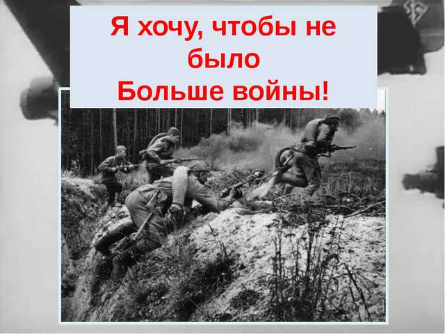Я хочу, чтобы не было Больше войны!
