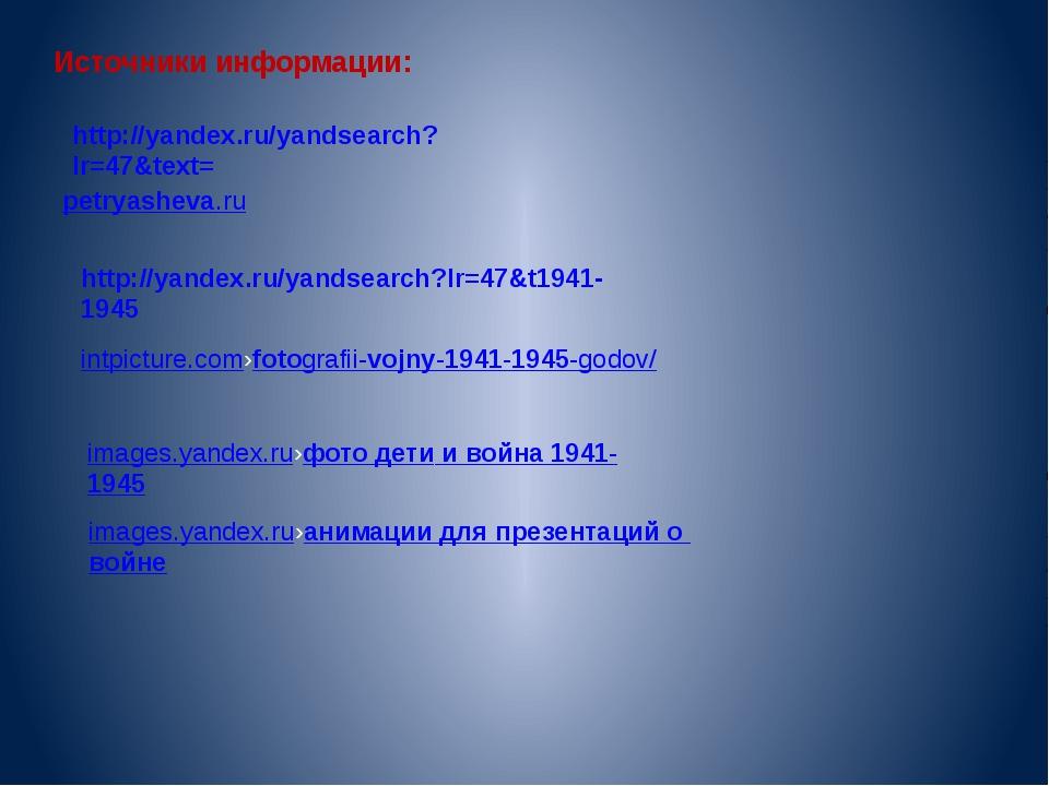 http://yandex.ru/yandsearch?lr=47&text= petryasheva.ru http://yandex.ru/yands...