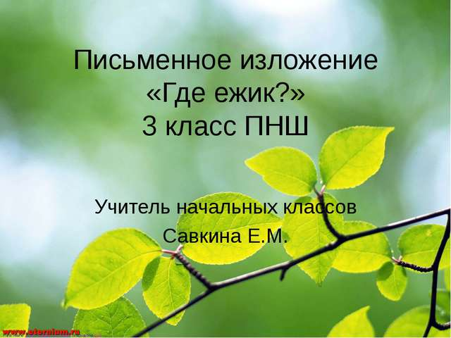 Письменное изложение «Где ежик?» 3 класс ПНШ Учитель начальных классов Савкин...