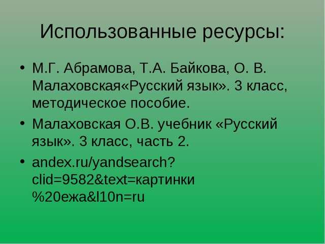Использованные ресурсы: М.Г. Абрамова, Т.А. Байкова, О. В. Малаховская«Русски...