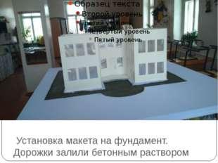Установка макета на фундамент. Дорожки залили бетонным раствором