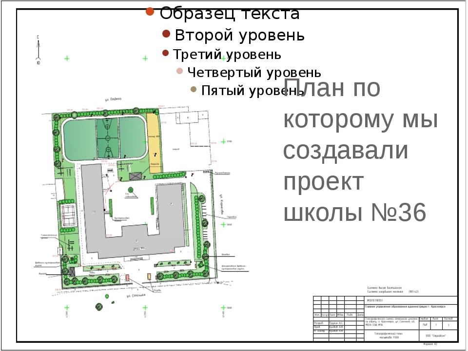 План по которому мы создавали проект школы №36