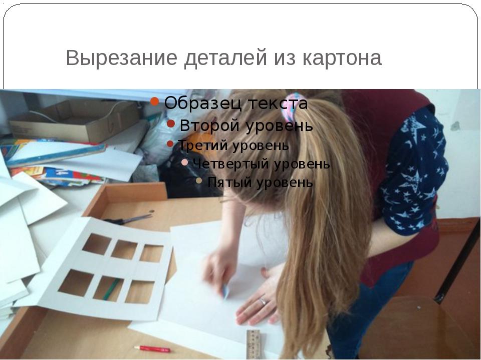 Вырезание деталей из картона