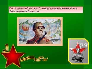 После распада Советского Союза дата была переименована в День защитника Отече