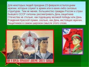 Для некоторых людей праздник 23 февраля остался днем мужчин, которые служат