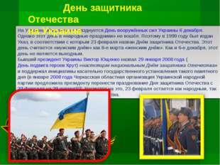 На Украине официально празднуется День вооружённых сил Украины 6 декабря. Одн