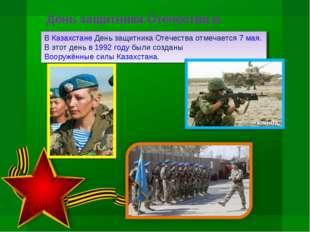 День защитника Отечества в Казахстане В Казахстане День защитника Отечества о