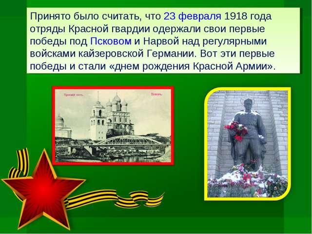 Принято было считать, что 23 февраля 1918 года отряды Красной гвардии одержал...