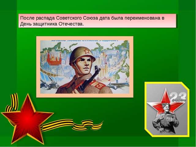 После распада Советского Союза дата была переименована в День защитника Отече...