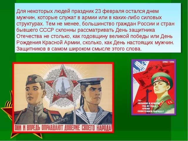 Для некоторых людей праздник 23 февраля остался днем мужчин, которые служат...