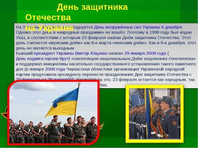 На Украине официально празднуется День вооружённых сил Украины 6 декабря. Одн...