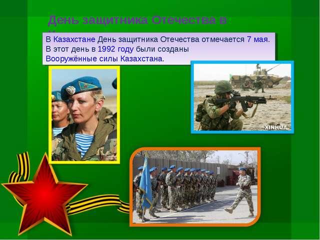 День защитника Отечества в Казахстане В Казахстане День защитника Отечества о...