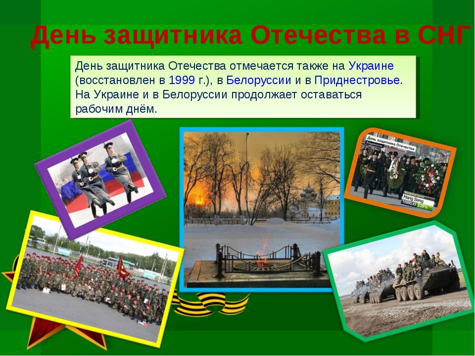 День защитника Отечества в СНГ День защитника Отечества отмечается также на У...