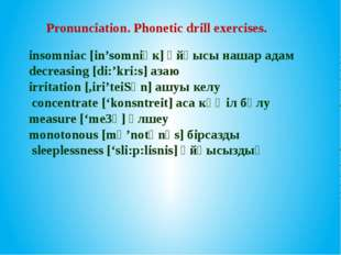 """ Pronunciation. Phonetic drill exercises. insomniac [in'somniәк] ұйқысы наша"