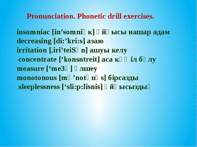 """ Pronunciation. Phonetic drill exercises. insomniac [in'somniәк] ұйқысы наша..."