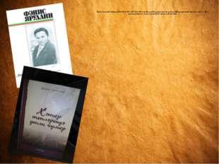 Матбугатта аның беренче әдәби иҗат тәҗрибәләре1960 елдаБаулы район газетас