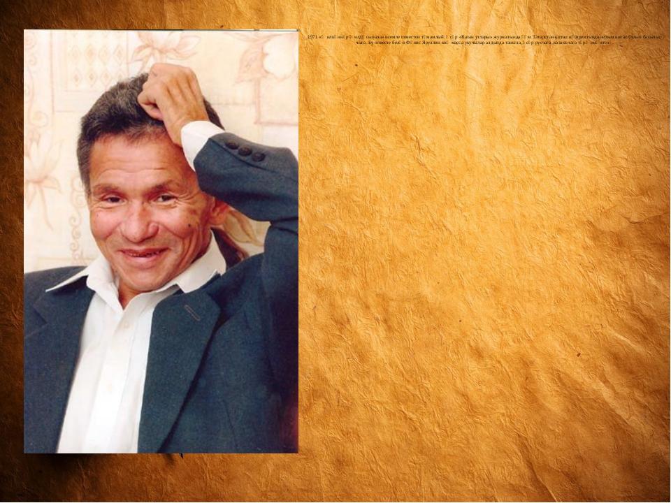 1971 «Җилкәннәр җилдә сынала» исемле повестен тәмамлый. Әсәр«Казан утлары»...