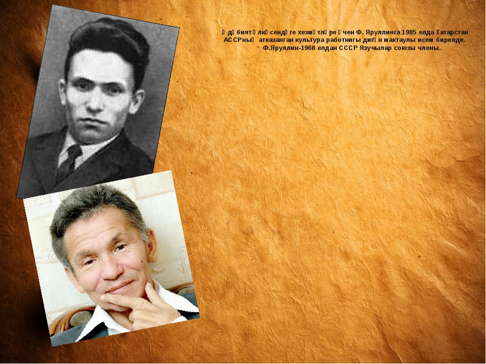 Әдәбият өлкәсендәге хезмәтләре өчен Ф. Яруллинга 1985 елда Татарстан АССРны...
