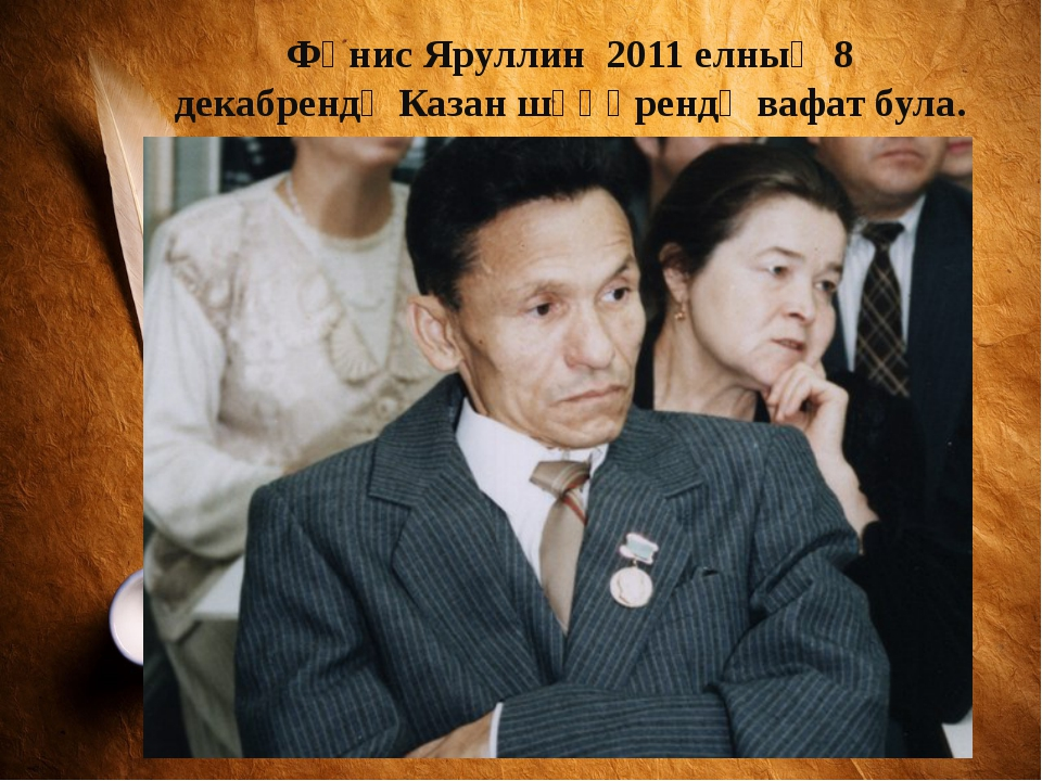 Фәнис Яруллин 2011 елның8 декабрендәКазаншәһәрендә вафат була.