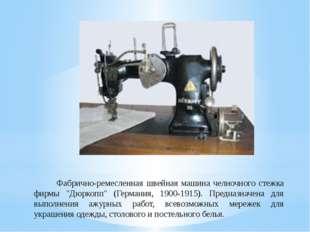 Сапожная швейная машина челночного стежка для сшивания головок и голенищ обу