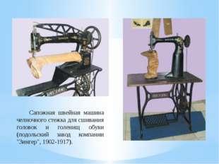 Классификация швейных машин Производственные Бытовые