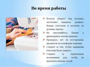 Перед стачиванием убедитесь в отсутствии булавок или иголок на линии шва изде
