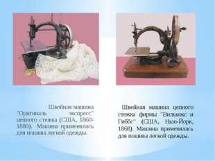 """Швейная машина фирмы """"Зингер"""" (США, 1900-1915), предназначенная для изготовл"""