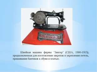 """Фабрично-ремесленная швейная машина челночного стежка фирмы """"Дюркопп"""" (Герма"""