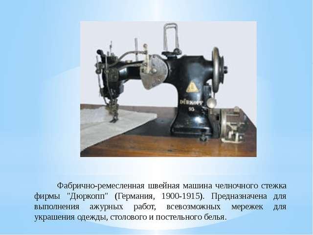 Сапожная швейная машина челночного стежка для сшивания головок и голенищ обу...
