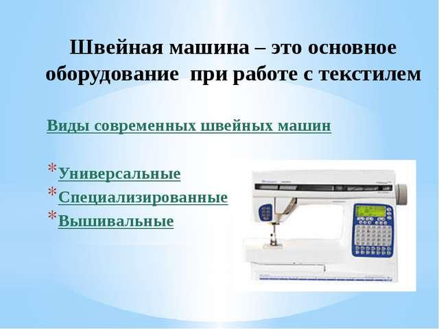 Универсальные и специализированые швейные машины