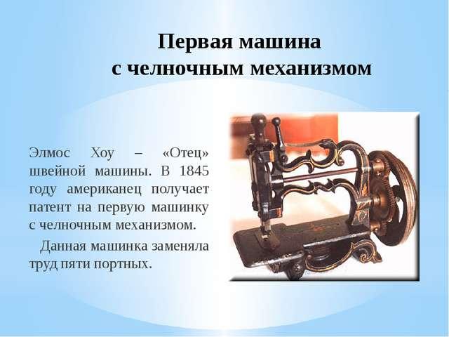 Изобретение швейной машины с ножным приводом В первых машинах А. Вильсона (18...