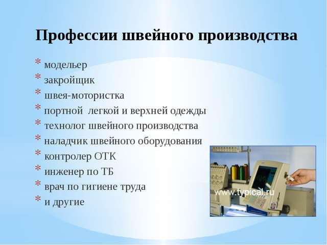 Охрана труда при работе на швейной машине Общие требования охраны труда К вып...