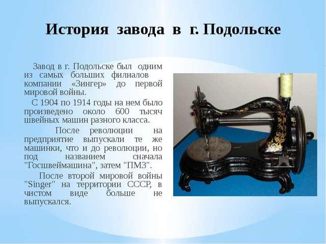 Швейные машины в истории и их применение Фабрично - ремесленная швейная маши...