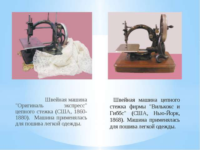 """Швейная машина фирмы """"Зингер"""" (США, 1900-1915), предназначенная для изготовл..."""