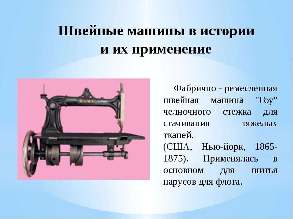 """Швейная машина """"Оригиналь экспресс"""" цепного стежка (США, 1860-1880). Машина..."""