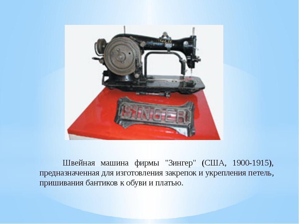 """Фабрично-ремесленная швейная машина челночного стежка фирмы """"Дюркопп"""" (Герма..."""