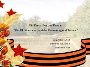 """Ein Essay über das Thema: """"Die Ukraine - ein Land der Erinnerung und Tränen."""""""