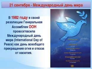 В 1982 году в своей резолюции Генеральная Ассамблея ООН провозгласила Междуна