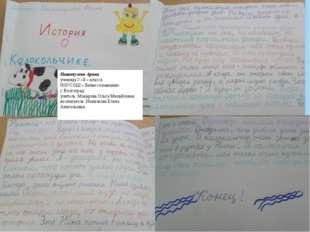 Ишанкулова Арина ученица 2 «Б » класса НОУСОШ « Бизнес-гимназия» г. Волгоград