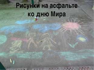 Рисунки на асфальте ко дню Мира