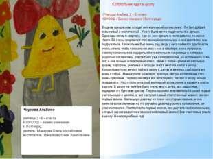 Колокольчик идет в школу ( Чаусова Альбина, 2 « Б «класс НОУСОШ « Бизнес-гим