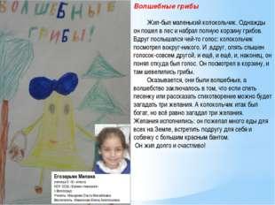 Егозарьян Милана ученица 2 «Б» класса НОУ СОШ «Бизнес-гимназия» г.Волгоград У
