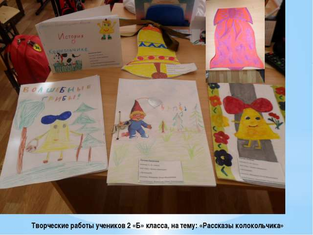 Творческие работы учеников 2 «Б» класса, на тему: «Рассказы колокольчика»
