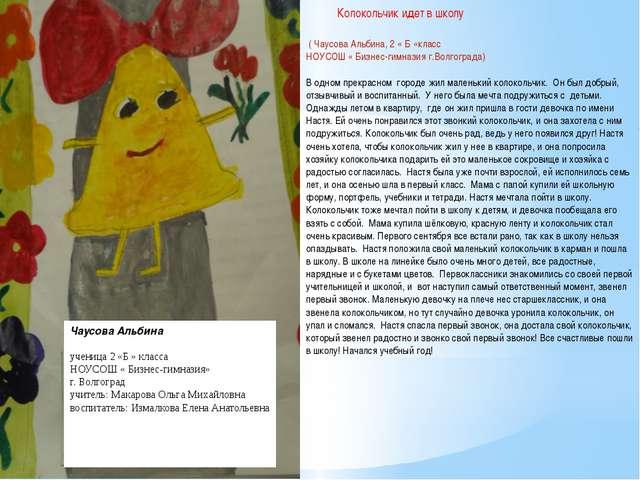 Колокольчик идет в школу ( Чаусова Альбина, 2 « Б «класс НОУСОШ « Бизнес-гим...