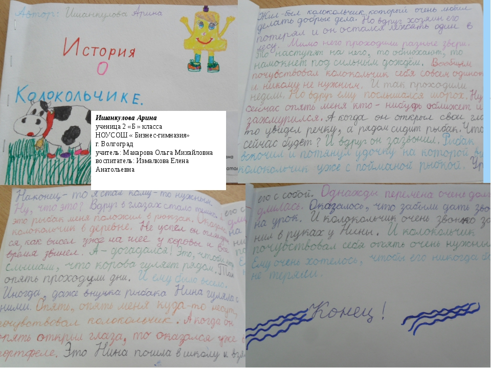 Ишанкулова Арина ученица 2 «Б » класса НОУСОШ « Бизнес-гимназия» г. Волгоград...