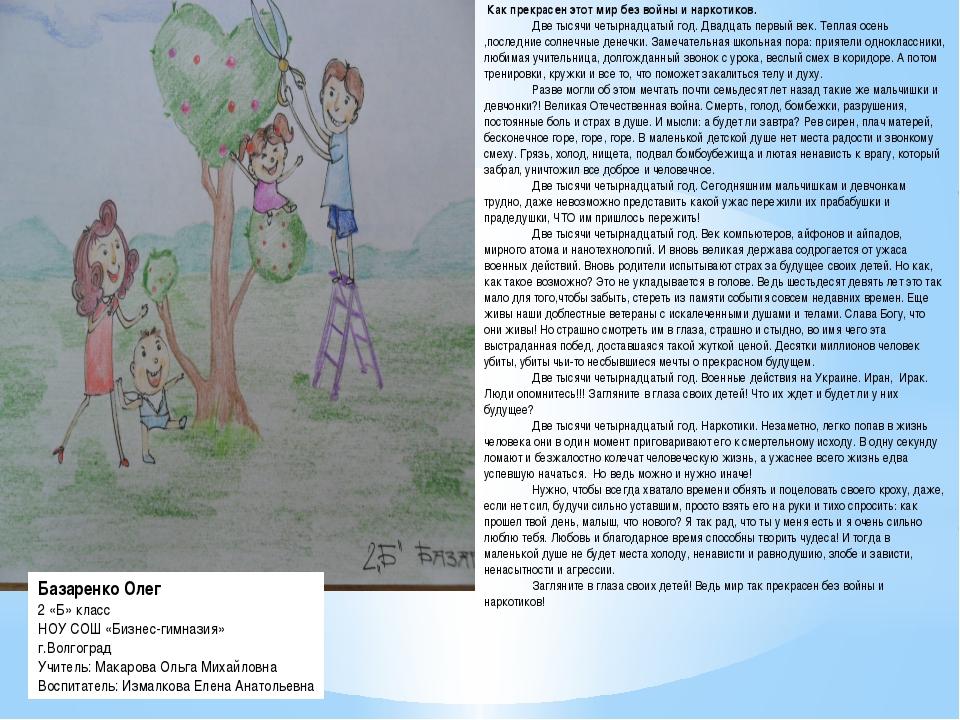 Базаренко Олег 2 «Б» класс НОУ СОШ «Бизнес-гимназия» г.Волгоград Учитель: Мак...