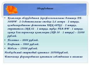 Оборудование Комплект оборудования (профессиональные вспышки DE-300BW - 2 Ос