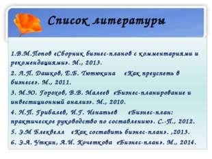 Список литературы 1.В.М.Попов «Сборник бизнес-планов с комментариями и рекоме