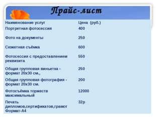 Прайс-лист Наименование услуг Цена (руб.) Портретнаяфотосессия 400 Фото на до