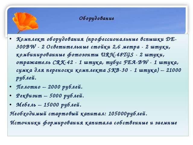 Оборудование Комплект оборудования (профессиональные вспышки DE-300BW - 2 Ос...